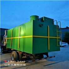 贵州一体化生活污水处理设备 酒店综合污水处理成套设备 杰鲁特环保