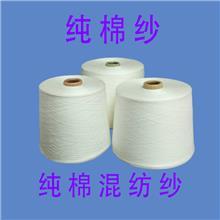 直销气流纺纯棉纱10支12支毛圈用再 生棉纱线21支棉袜子纱32支40支