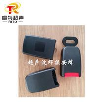 汽车安全带扣超声波焊接机、超声波熔接代加工、模具焊头生产厂家
