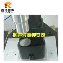 防水望远镜组件超声波塑料焊接机、超声波熔接代加工、超声波模具焊头