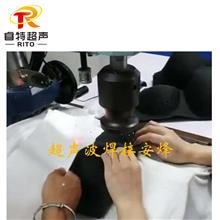 超声波内衣罩杯冲孔打孔机、超声波模具焊头、生产设备机器供应商