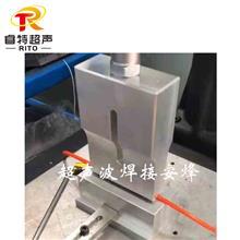 线束塑料套管外壳超声波焊接机、超声波熔接代加工、超声波模具焊头