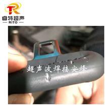汽车安全带扣超声波切水口设备、超声波模具焊接头、生产设备机器供应商