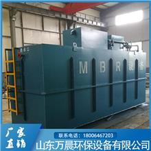 农村MBR污水处理设备 MBR污水处理成套设备 万晨制造 质优价廉