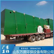 地埋式污水处理成套设备厂家 酒店餐饮污水处理设备制造厂