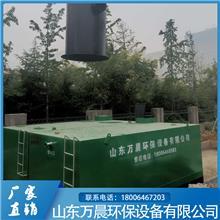 地埋生活污水处理设备 养殖业污水处理设备厂家 万晨制造