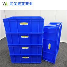 厂家供应塑料箱  威蓝塑业  水果筐 湖北周转箱 包装塑料箱 物流箱