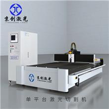 京创激光切割机厂家直供 大功率激光切割机
