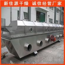 振动流化床干燥机 干燥设备 食品添加剂连续式振动流化床干燥机