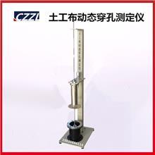 YT040土工布动态穿孔测定仪测定土工布产品阻抗从固定高度落下的钢锥穿透能力