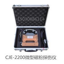 微型磁粉探伤仪 CJE-2200 型利用磁轭对铁磁性材料制成的工件进行磁化的轻便微型探伤仪