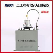 YT-030型 土工布有效孔径测定仪 湿筛法  土工布产品有效孔径的测定