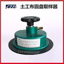 YT-1205型 土工布f圆盘取样器   圆形取样器   土工织物取样器