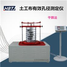 YT030G型 土工布有效孔径测定仪(干筛法)干筛原理测定单层土工布