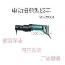 定扭矩电动扳手   SD-2000T  电动扭剪型电动扳手