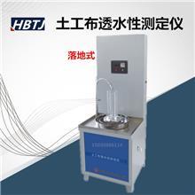 YT020B型 土工布透水性测定仪(落地式)土工合成材料渗水性能试验仪