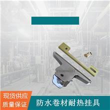 防水卷材耐热性悬挂装置耐热挂具套3只划线器插销读数显微镜材料
