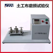 YT050型  土工布磨损试验仪 抗磨损性能测试 南京华德