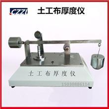 YT060/YT060A/YT060S型 土工布测厚仪合成材料厚度测定仪 测量复合土工织物