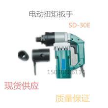扭剪电动扳手   SD-30E  电动扭矩扳手