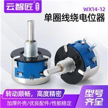 WX14-12 3W单圈线绕电位器1K 2K2 3K3 4K7 20K 10K 22K 1