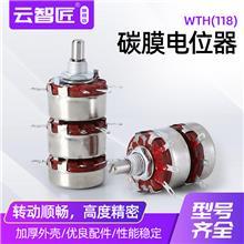 WTH118-2W双联碳膜电位器 变阻器1K2K24K710K100K47K1M双联三联
