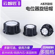 MF-A01 A02 A05电位器WTH118/RV24旋钮 胶木旋钮 帽子刻度 铝合金