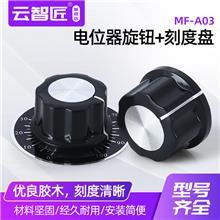MF-A03胶木旋钮 配 电位器刻度片 数字刻度片 A03旋钮+刻度盘