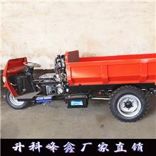 厂家小型载货柴油三轮车 沙场专用电动三轮车 载重柴油液压三轮车