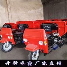 矿山运输电动车侧翻式三轮车 农用三轮车厂家直销