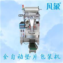 广州 全自动垫片包装机 五金配件包装机  摩托车配件分拣机 单盘 可定制 可打孔