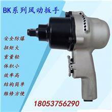 直销工业级气动扳手 气动冲击扳手 bk42储能风炮 bk56气扳机 煤矿用风动扳手