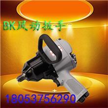 bk30小型气动扳手 矿用螺母拆装机 气动扭矩扳手 矿用防爆气扳机现货供应