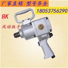 矿用防爆型BK20气扳机 BK42气动扳手 风炮气动锚杆安装机原装设备厂家直销