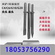 g10风镐钎 g20气动工具配件 镐钎 钎具 华俊除锈气铲头 价格优惠 规格齐全 支持定制