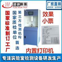熔喷布测试仪 熔喷布测量仪器 过滤效率检测仪器
