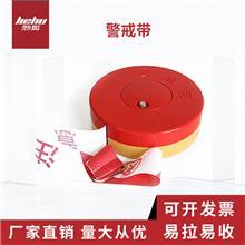 厂家供应 顺兴警戒带 盒装警示线 警示安全带 品质保证