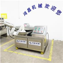 鴻昌機械 斬拌機 高速斬拌機 廠家直銷
