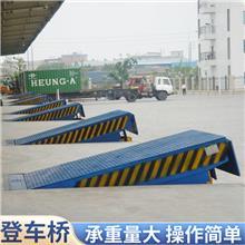 厂家现货直销固定式登车桥 卸货平台固定液压登车桥 叉车装卸货平台