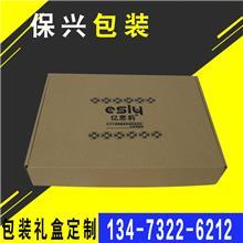 三层特硬E瓦飞机盒加强快递包装盒服装文胸飞机盒子定做