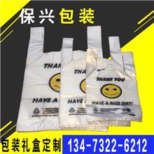 塑料背心袋子批发 透明笑脸手提马甲包装袋定做超市购物袋