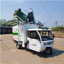 山东电动三轮挂桶式环卫垃圾车厂家销售 挂桶式电动三轮车垃圾车