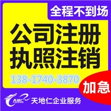 上海注册汽车用品公司怎么收费,注册汽车销售公司怎么办理营业执照,注册要求哪些