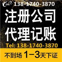 上海注册汽车用品公司怎么办理营业执照,注册汽车用品公司需要多少钱可以办好执照