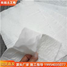 长丝机织土工布厂家直销 多规格定制聚酯长丝无纺土工布