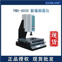 saikasi赛卡司 VMS-4030 影像测量仪手动影像测量仪 二次元影像测量仪器