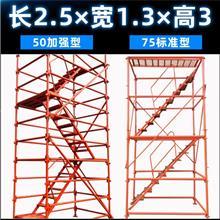 安全爬梯 安全通道 施工安全梯笼 施工框架式安全梯笼爬梯 组合梯笼