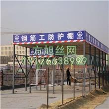 钢筋加工棚现货供应 定做各种尺寸 组装式钢筋加工棚 工地施工安全防护棚厂家