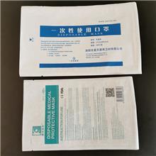 通用一次性口罩袋 防护口罩自封袋 中英文版外包装密封袋 可定制透析纸口罩袋
