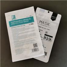 普通一次性口罩包装袋 透析纸口罩袋 KN95罩自封袋 儿童口罩胶袋 批发定制